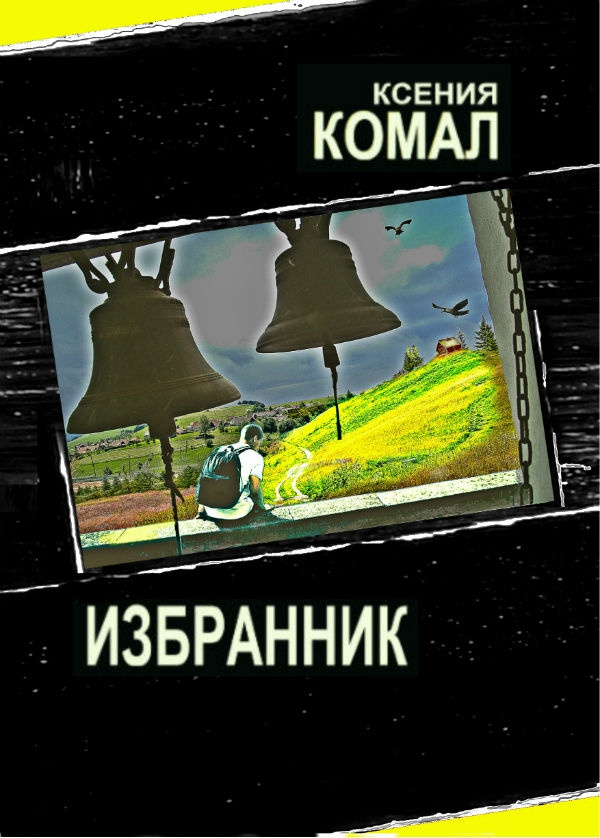 """Роман Ксении Комал """"Избранник"""""""
