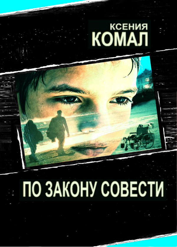 "Роман Ксении Комал ""По закону совести"""
