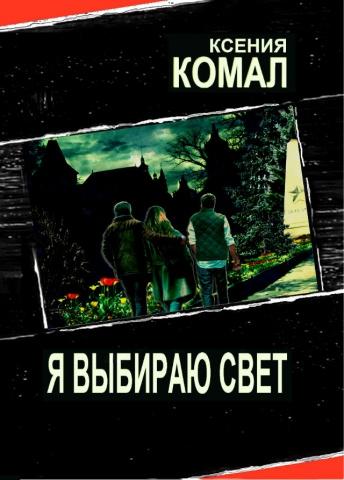 "Роман Ксении Комал  ""Я выбираю свет"""