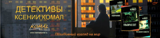 детективы Ксении Комал группа вк