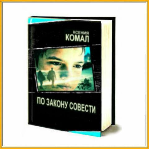 "детектив Ксении Комал ""По закону совести"""