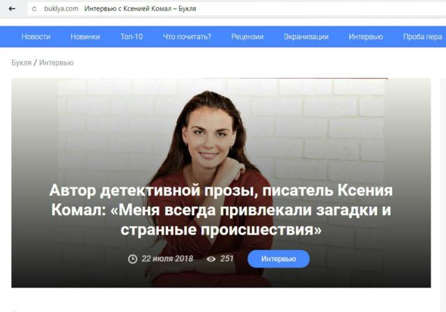 Интервью с Ксенией Комал