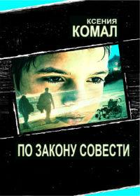 """Роман """"По законку совести"""". Электронная книга"""