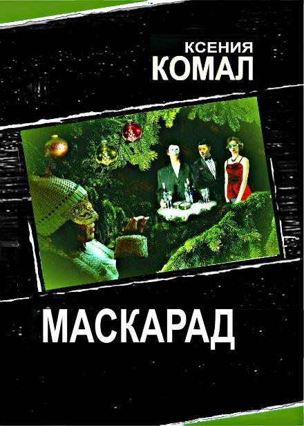 детектив маскарад электронная книга