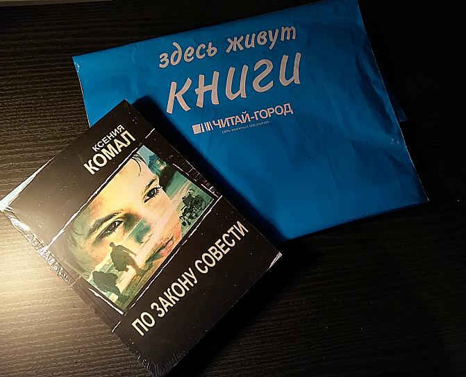 """Детектив """"Избранник"""" уже в Читай-городе"""