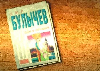 книги известного автора фантастических и детективных романовКира Булычева.
