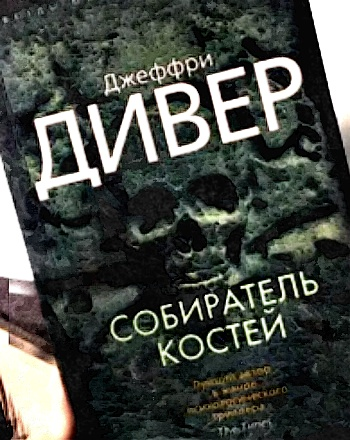 охота на собирателя костей