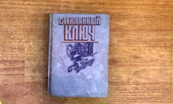 glass key book