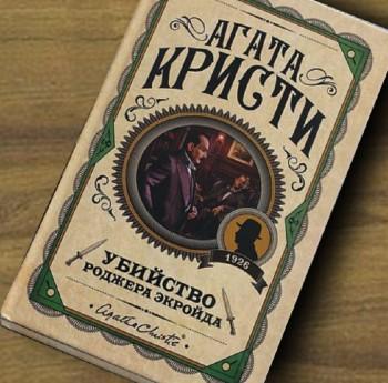 книги в жанре детектив