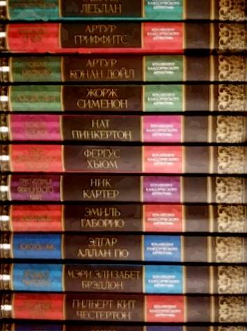 классика детективного жанра. книги