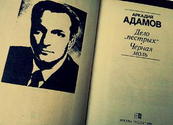 Аркадий Адамов. Дело Пестрых