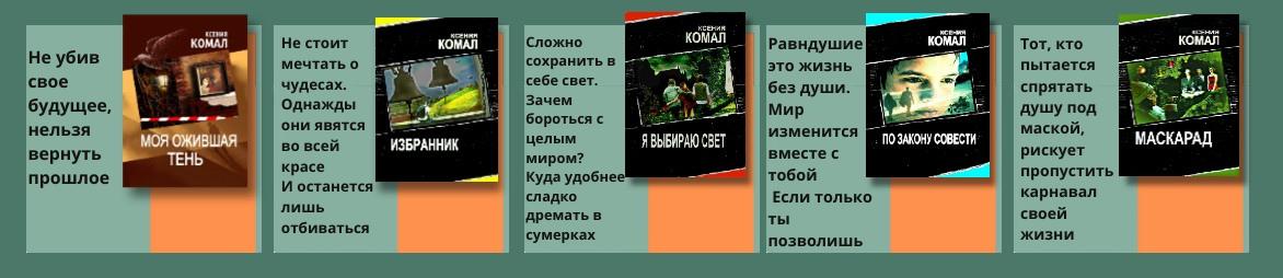 Романы Ксении Комал